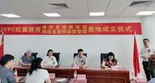 正式落地 ▎杭州JYPC网络直播师培训&网络直播师运营管理基地成立(图文)
