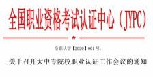 通知 ▎关于召开2020年大中专院校职业认证工作会议的通知(图文)